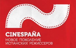 Cinespana – современное испанское кино